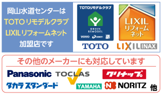 TOTO・LIXIL(INAX)トイレメーカー認定店