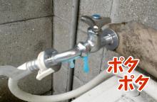 水道 水 漏れ 洗濯 機